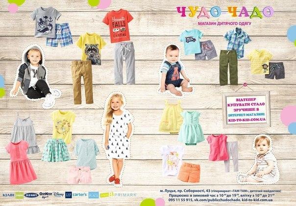 dd10cf80fdb5b1 одяг для дітей з США,одяг для дітей з Франції, одяг для дітей з Англії в  магазині Чудо-Чадо в Луцьку